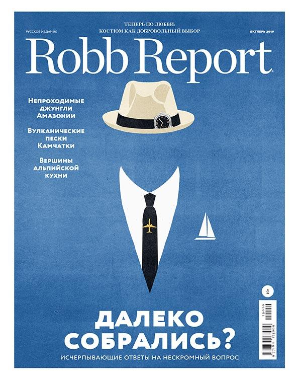 Robb Report Октбярь 2019