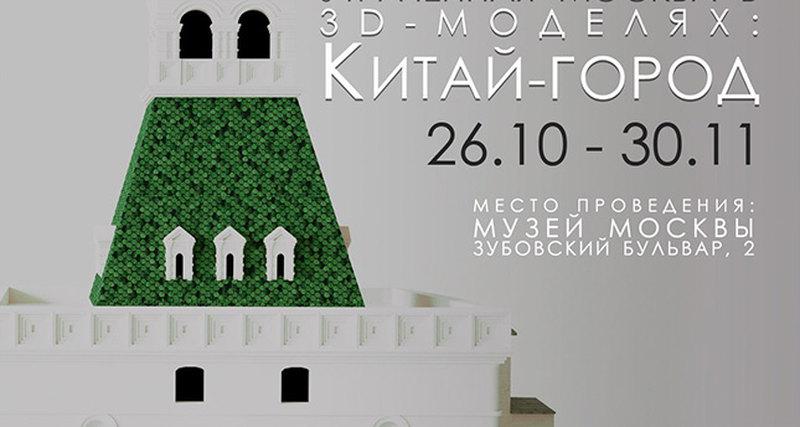 Проект «Утраченная Москва в3D моделях: Китай-город»