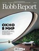 Robb Report ноябрь 2018