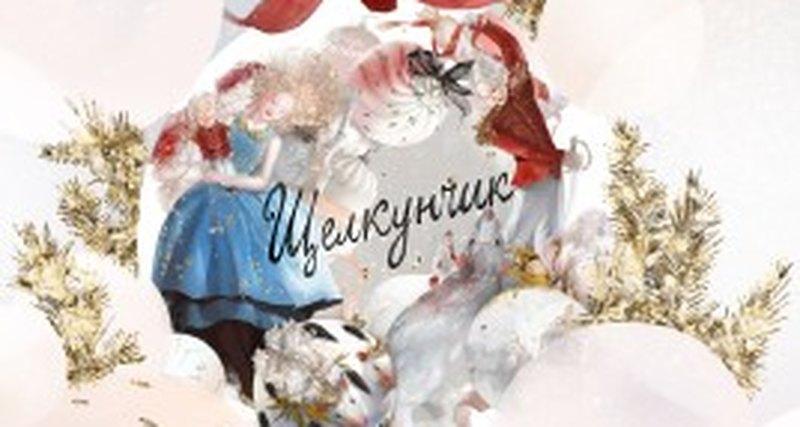 «Канун Сочельника наКонюшенной», Санкт-Петербург, 13 декабря