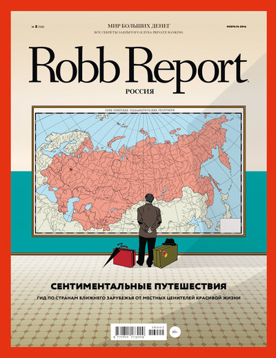 Robb Report февраль 2016