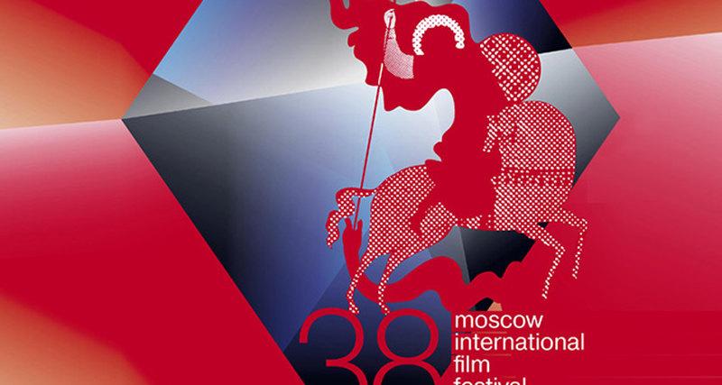 Открытие 38-го Московского международного кинофестиваля