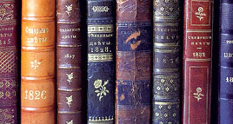 Старая иредкая российская книга