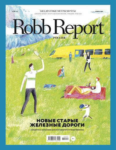 Robb Report ноябрь 2015