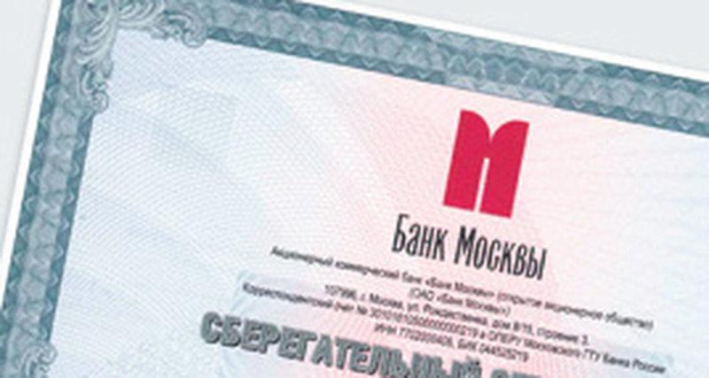 Одним изсамых интересных предложений дляVIP-клиентов Банка Москвы в2014 году стал «Сберегательный сертификат напредъявителя»