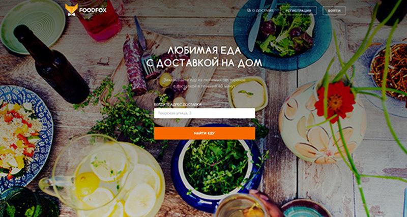 Фудтех-стартап Foodfox меняет представление одоставке еды