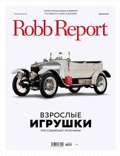 Robb Report февраль 2017