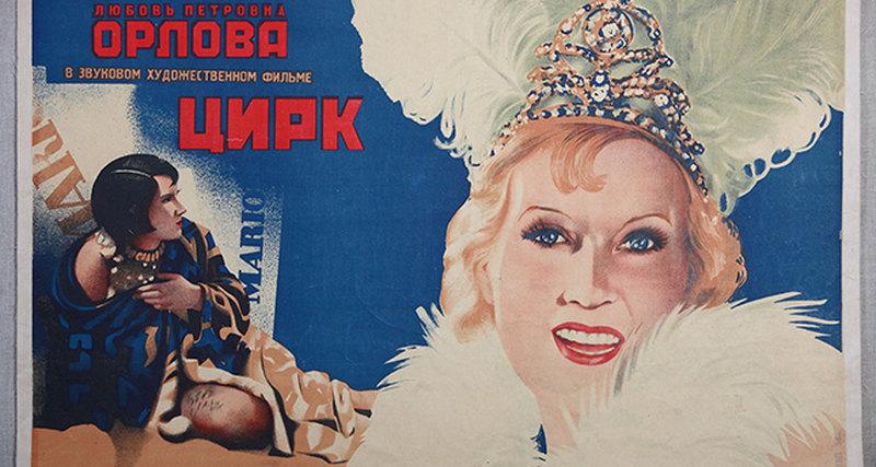 Выставка «История советского кино вкиноплакате. 1919-1991»