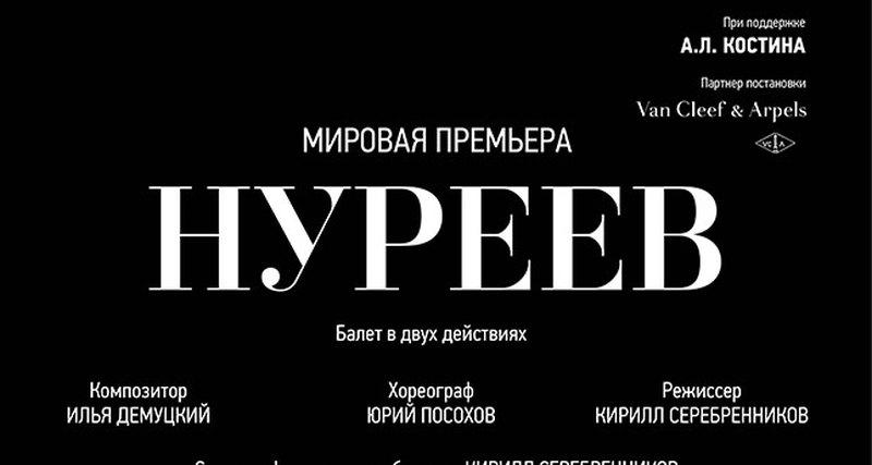 Van Cleef & Arpels: новый дуэт сБольшим театром