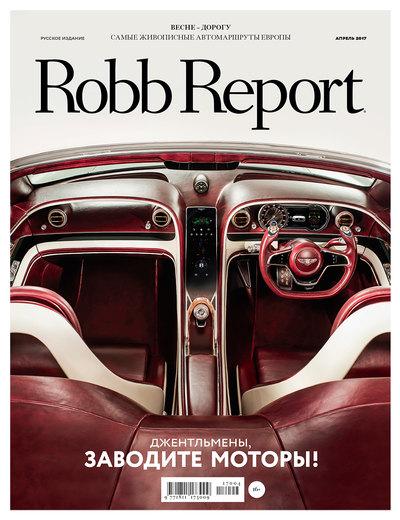Robb Report апрель 2017