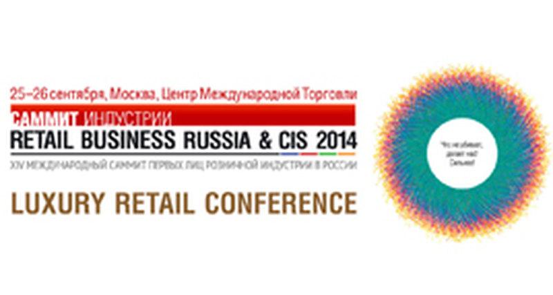 Luxury Retail Conference, Москва, 25 сентября