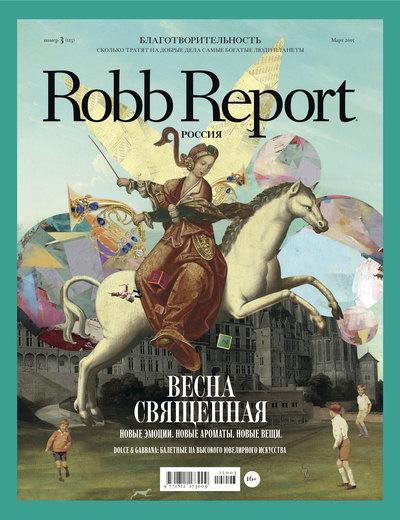 Robb Report март 2015