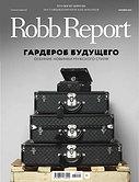 Robb Report сентябрь 2017