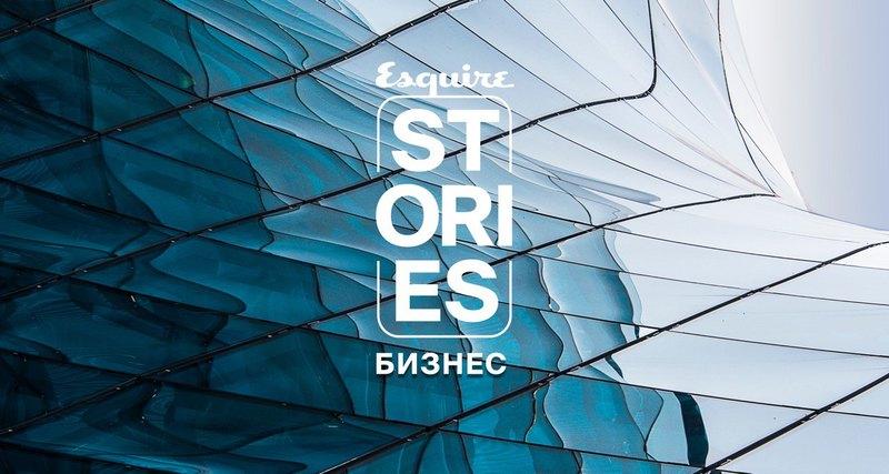 В Москве пройдет второй открытый диалог изсерии Esquire Stories