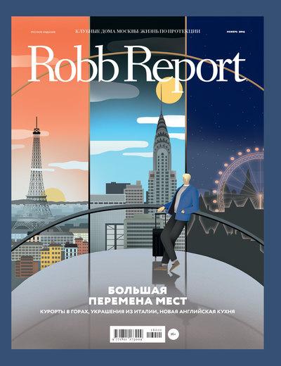Robb Report ноябрь 2016