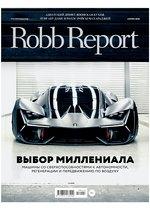 Robb Report апрель 2018