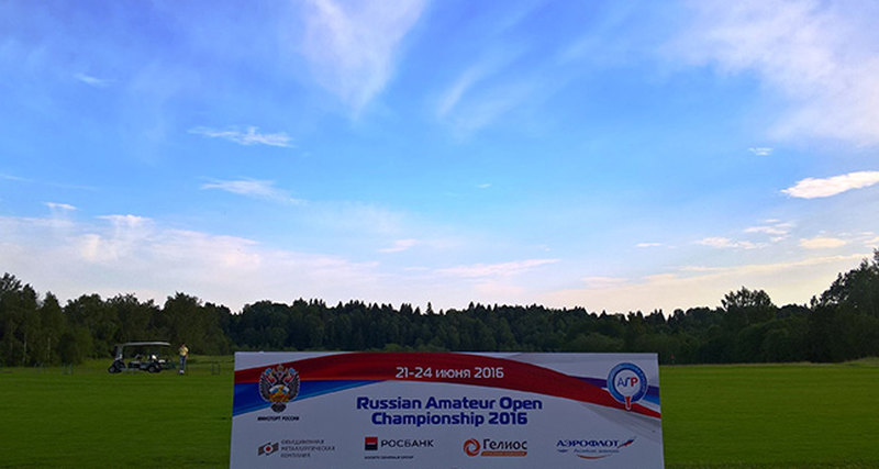 Russian Amateur Open Championship 2016