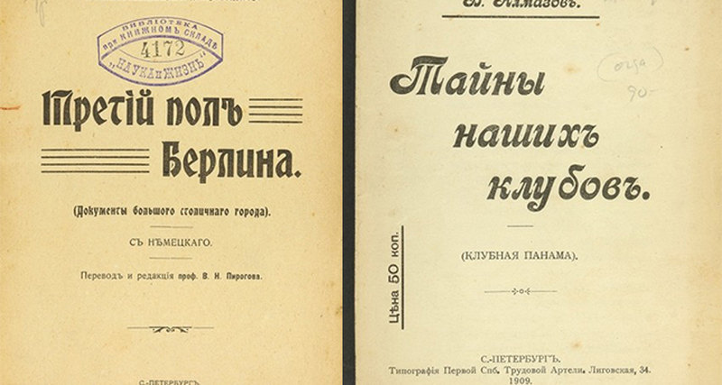 Торги в«Литфонде»: ажиотаж коллекционеров вызвали запретные темы начала 20 века
