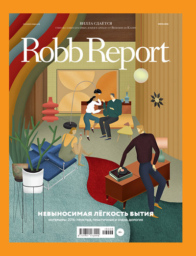Robb Report июнь 2016