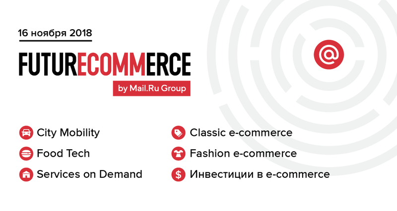 Independent Media поддерживает конференцию FuturEcommerce