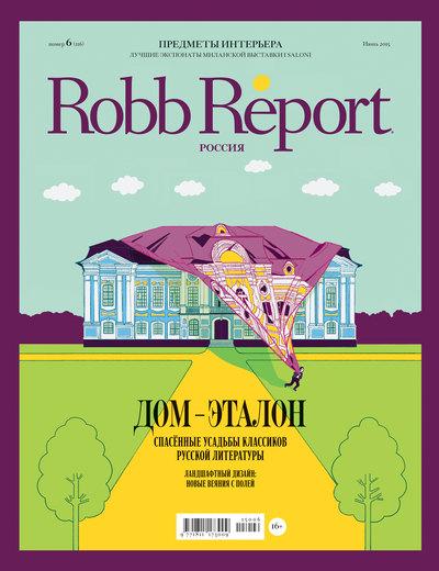 Robb Report июнь 2015