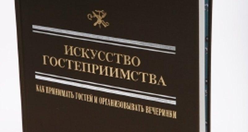 Журнал Robb Report Россия представил свой специальный проект - книгу «Искусство гостеприимства. Как принимать гостей иорганизовывать вечеринки»
