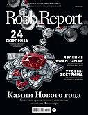 Robb Report декабрь 2017
