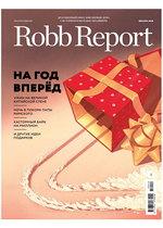 Robb Report декабрь 2018