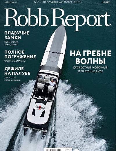 Robb Report май 2017