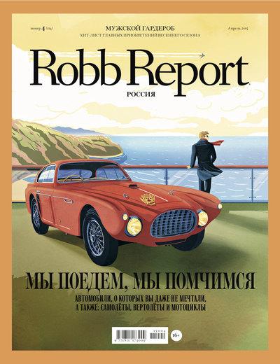 Robb Report апрель 2015