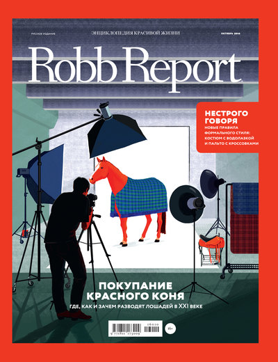 Robb Report октябрь 2016