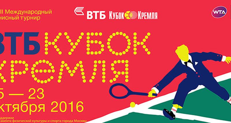 «ВТБ Кубок Кремля» состоится с15 по23 октября