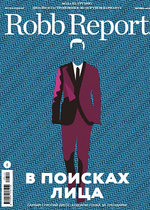 Robb Report октябрь 2018