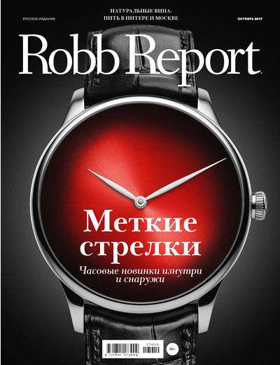 Robb Report октябрь 2017