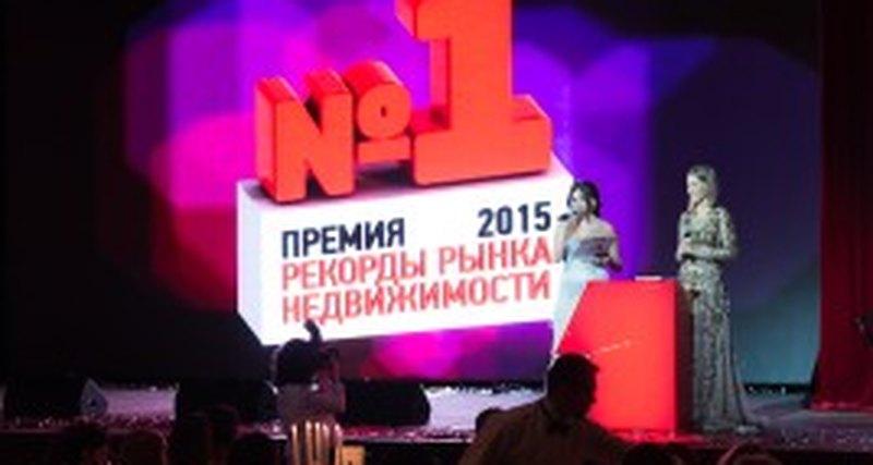 В Golden Palace вМоскве прошла церемония награждения ежегодной международной премии «Рекорды рынка недвижимости 2015»
