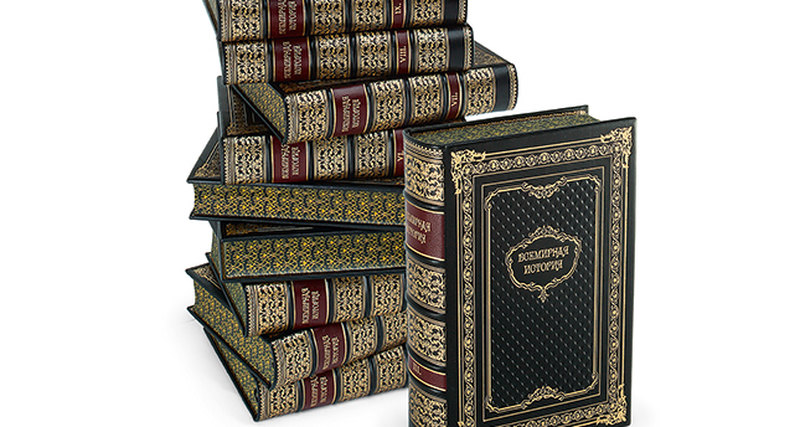 Уникальное издание «Всемирной истории в13 томах»