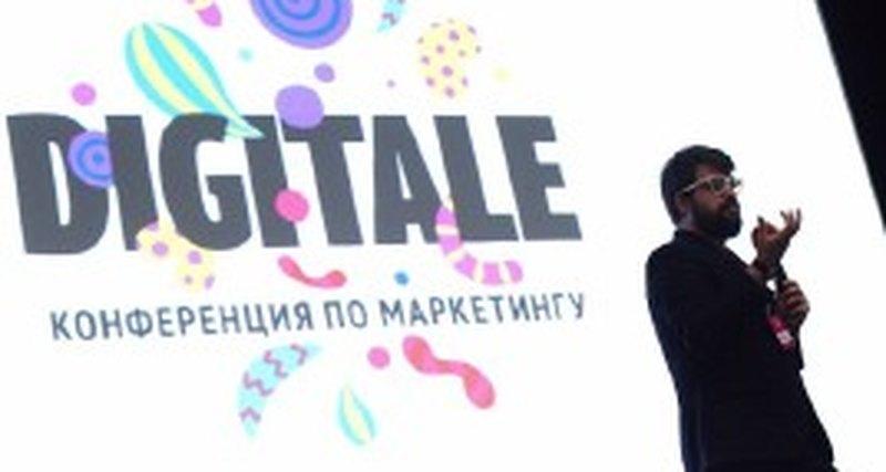 Конференция помаркетингу «Digitale 6», Санкт-Петербург, 27-28 ноября