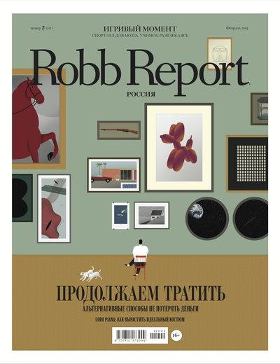 Robb Report февраль 2015