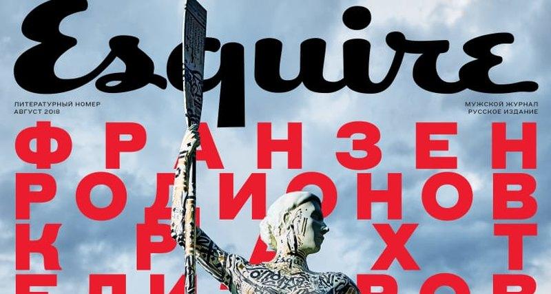 Esquire представит литературный номер иарт-проект «Девушка свеслом»