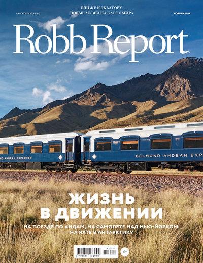 Robb Report ноябрь 2017