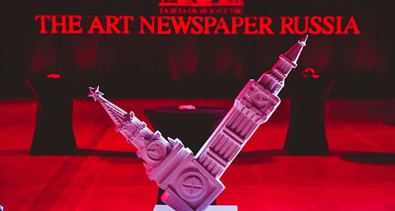 17 марта состоится IV Церемония вручения премии The Art Newspaper Russia