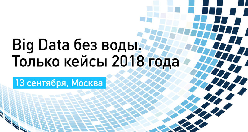 Big Data Conference 2018