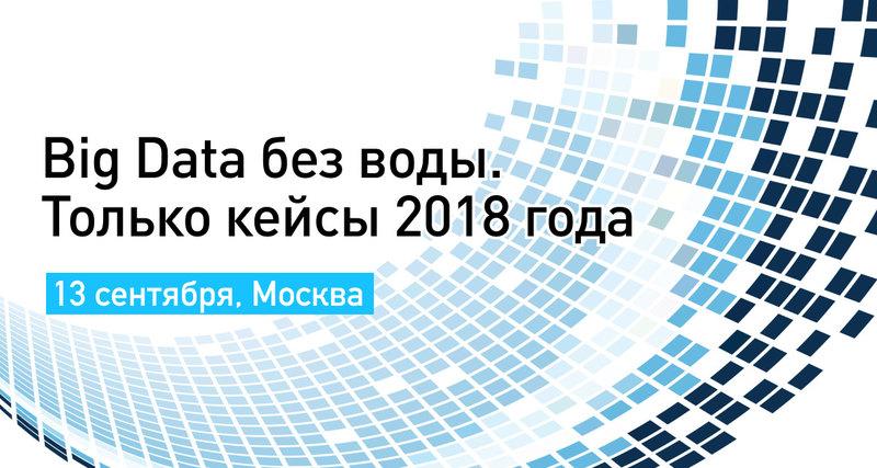 Big Data Conference 2018