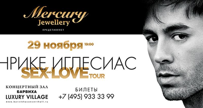 29 ноября состоится концерт Энрике Иглесиаса в«Барвиха Luxury Village»