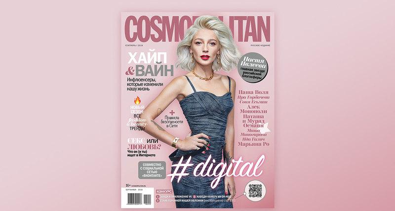 Cosmopolitan представляет уникальный сентябрьский digital-номер