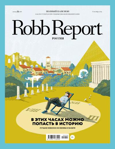 Robb Report сентябрь 2015