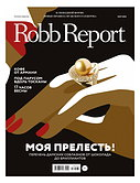 Robb Report март 2018