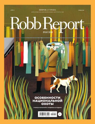 Robb Report октябрь 2015