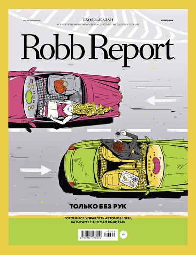 Robb Report апрель 2016