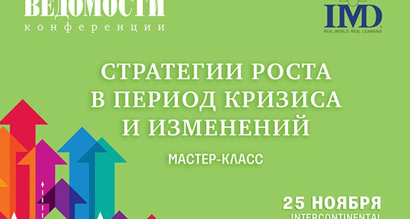 «Ведомости» проводят мастер-класс натему «Стратегии роста впериод кризиса иизменений»